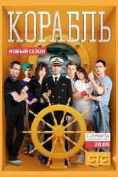 Смотреть Корабль онлайн в HD качестве 720p