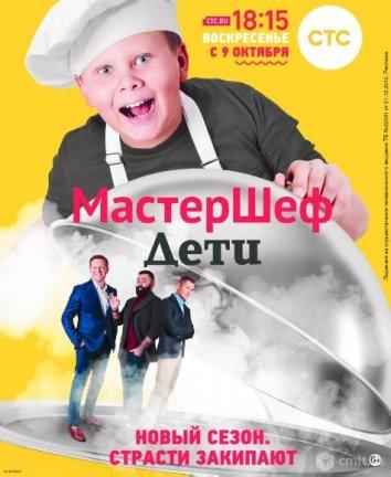 Смотреть МастерШеф. Дети онлайн в HD качестве 720p