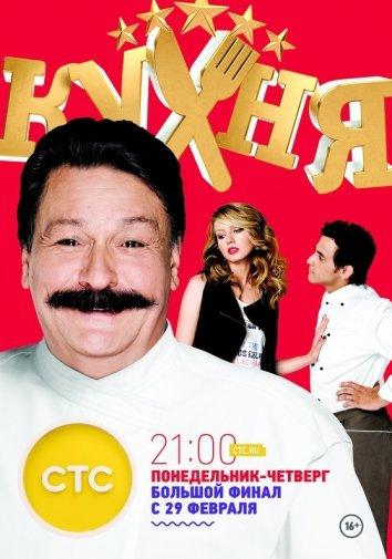 Смотреть Кухня онлайн в HD качестве 720p
