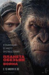 Смотреть Планета обезьян: Война онлайн в HD качестве 720p