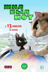Смотреть Жил-был кот / Черный кот Рудольф онлайн в HD качестве