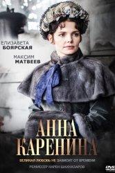 Смотреть Анна Каренина онлайн в HD качестве