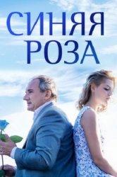 Смотреть Синяя роза онлайн в HD качестве