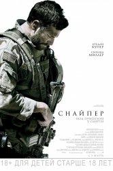 Смотреть Снайпер онлайн в HD качестве