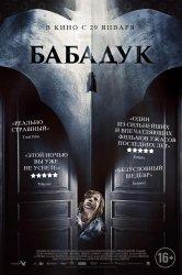 Смотреть Бабадук онлайн в HD качестве