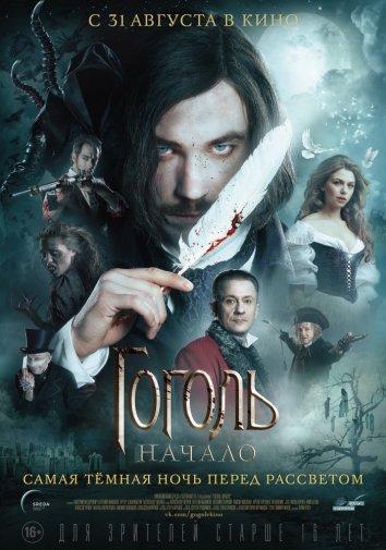 Смотреть Гоголь. Начало онлайн в HD качестве 720p