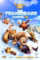 Смотреть Медведи Буни: Таинственная зима онлайн в HD качестве