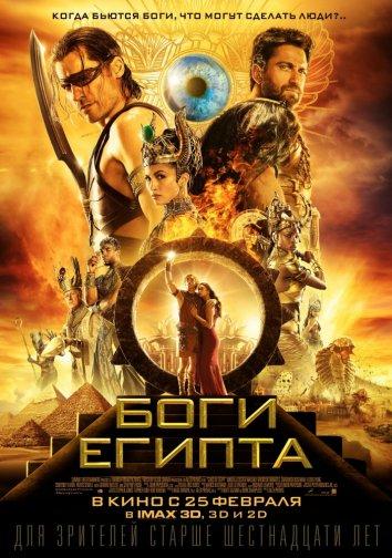 Смотреть Боги Египта онлайн в HD качестве 720p