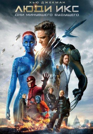 Смотреть Люди Икс: Дни минувшего будущего онлайн в HD качестве 720p
