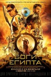 Смотреть Боги Египта онлайн в HD качестве