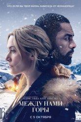Смотреть Между нами горы онлайн в HD качестве