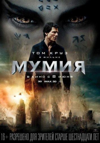 Смотреть Мумия онлайн в HD качестве 720p