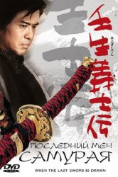 Смотреть Последний меч самурая онлайн в HD качестве
