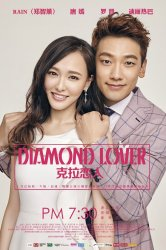 Смотреть Бриллиантовый любовник онлайн в HD качестве