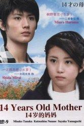 Смотреть 14-ти летняя мама онлайн в HD качестве 720p