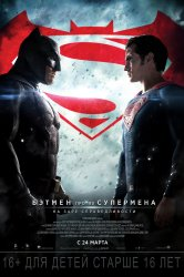 Смотреть Бэтмен против Супермена: На заре справедливости онлайн в HD качестве 720p