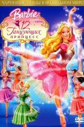Смотреть Барби: 12 танцующих принцесс онлайн в HD качестве