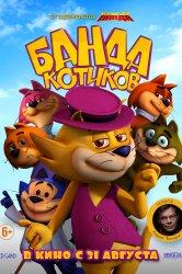Смотреть Банда котиков онлайн в HD качестве 720p