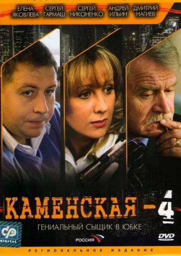 Смотреть Каменская 4 онлайн в HD качестве 720p