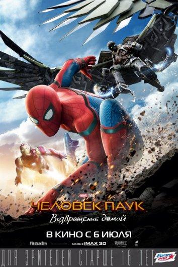 Смотреть Человек-паук: Возвращение домой онлайн в HD качестве 720p