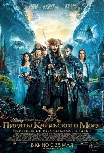 Смотреть Пираты Карибского моря: Мертвецы не рассказывают сказки онлайн в HD качестве 720p