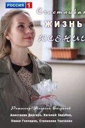Смотреть Счастливая жизнь Ксении онлайн в HD качестве