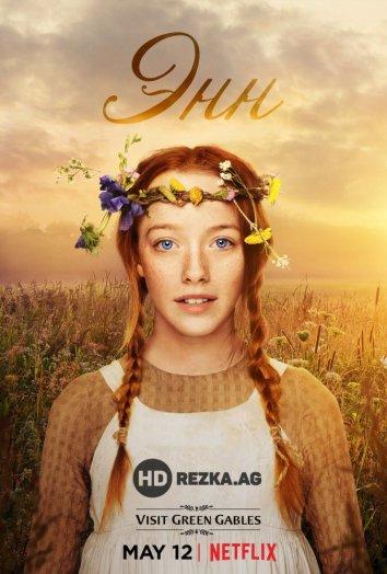 Смотреть Энн онлайн в HD качестве 720p