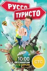 Смотреть Руссо туристо онлайн в HD качестве 720p