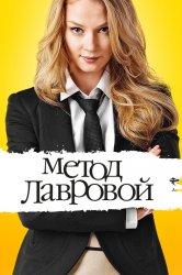 Смотреть Метод Лавровой онлайн в HD качестве