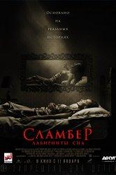 Смотреть Сламбер: Лабиринты сна онлайн в HD качестве