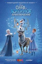 Смотреть Олаф и холодное приключение онлайн в HD качестве 720p