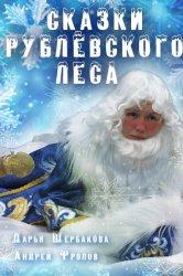 Смотреть Сказки рублевского леса онлайн в HD качестве