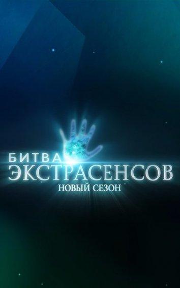 Смотреть Битва экстрасенсов онлайн в HD качестве 720p