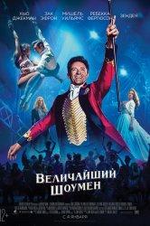 Смотреть Величайший шоумен онлайн в HD качестве 720p