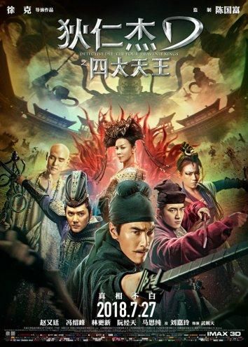 Смотреть Детектив Ди: Четыре Небесных царя онлайн в HD качестве 720p