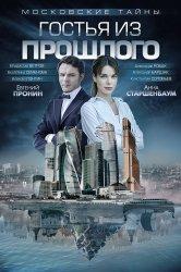 Смотреть Московские тайны. Гостья из прошлого онлайн в HD качестве