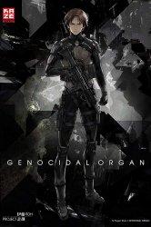 Смотреть Орган геноцида онлайн в HD качестве 720p