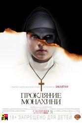 Смотреть Проклятие монахини онлайн в HD качестве