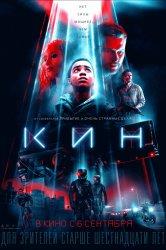 Смотреть Кин онлайн в HD качестве 720p