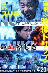 Смотреть Инуясики онлайн в HD качестве