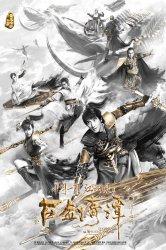 Смотреть Легенда древнего меча онлайн в HD качестве 720p