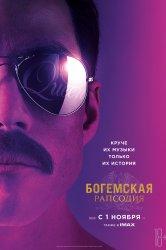 Смотреть Богемская рапсодия онлайн в HD качестве 720p