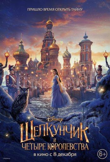 Смотреть Щелкунчик и четыре королевства онлайн в HD качестве 720p