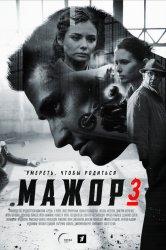 Смотреть Мажор 3 онлайн в HD качестве 720p