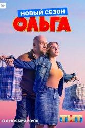 Смотреть Ольга онлайн в HD качестве