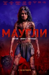 Смотреть Маугли онлайн в HD качестве