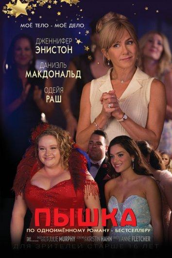 Смотреть Пышка онлайн в HD качестве 720p