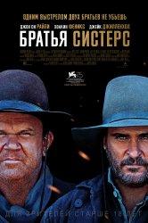 Смотреть Братья Систерс онлайн в HD качестве 720p