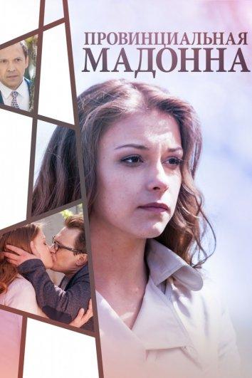 Смотреть Провинциальная Мадонна онлайн в HD качестве 720p