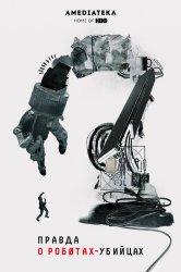 Смотреть Правда о роботах-убийцах онлайн в HD качестве 720p